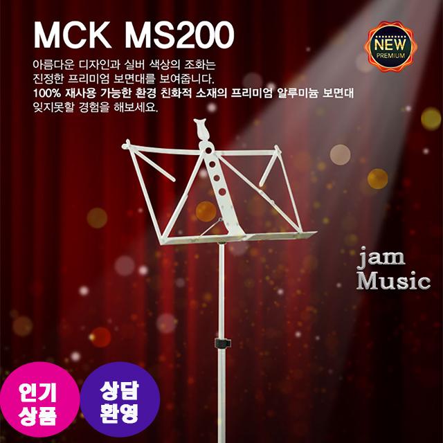 고급형 휴대용 보면대 MCK-MS200