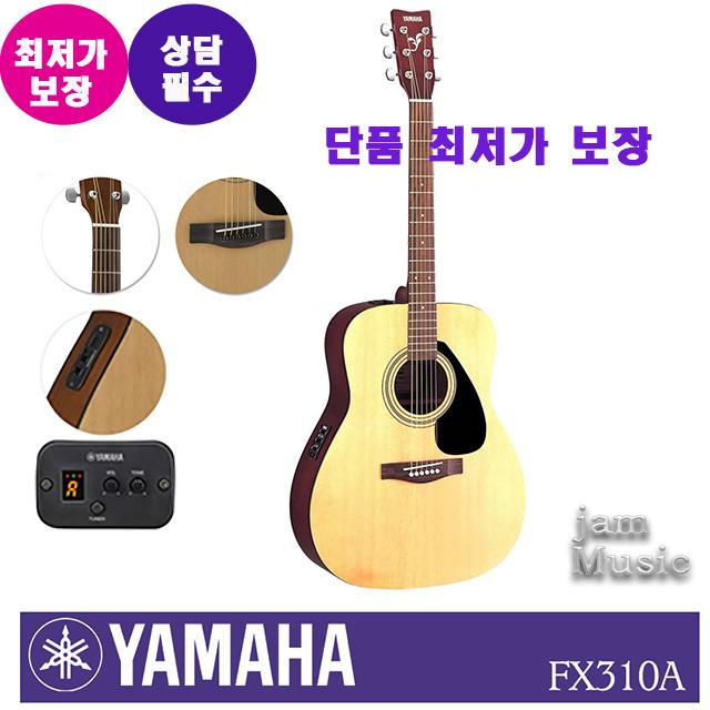 (야마하 정품)어쿠스틱 기타 픽업기타 Guitar FX310A YAMAHA