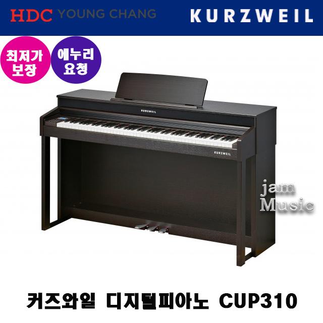커즈와일 디지털피아노의 명품 CUP310