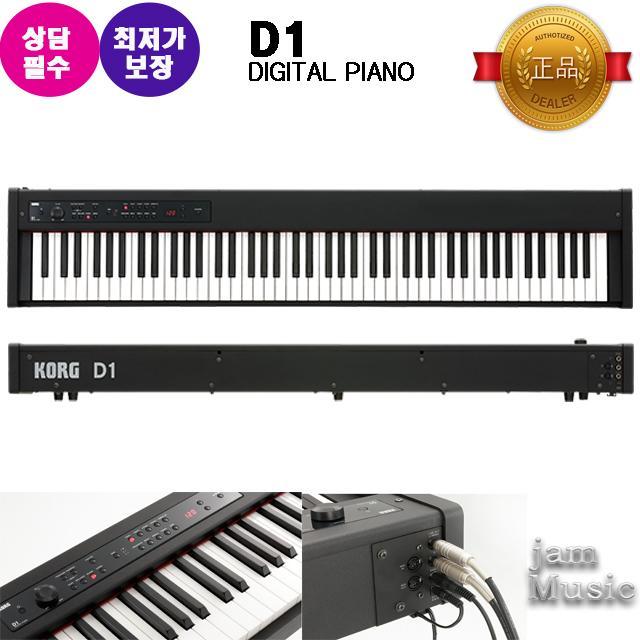 KORG 디지털피아노 D1