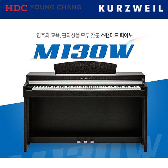 영창 커즈와일 디지털피아노 M130W