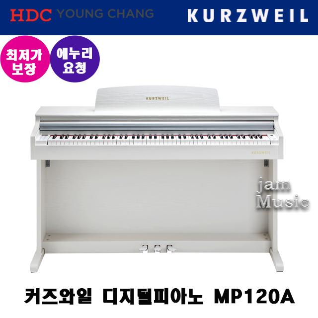 커즈와일 디지털피아노 MP120A / MP120