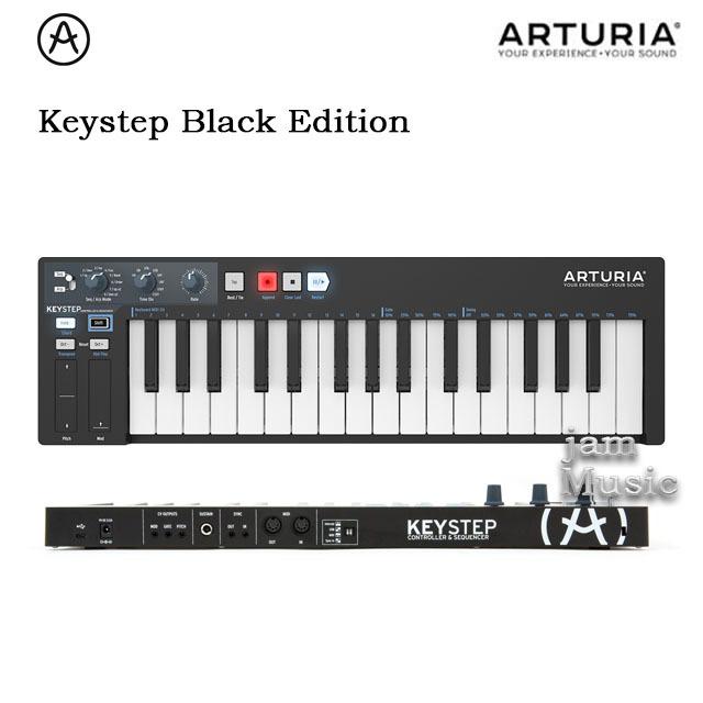 Arturia Keystep Black Edition 아투리아 키스텝 블랙에디션 한정판