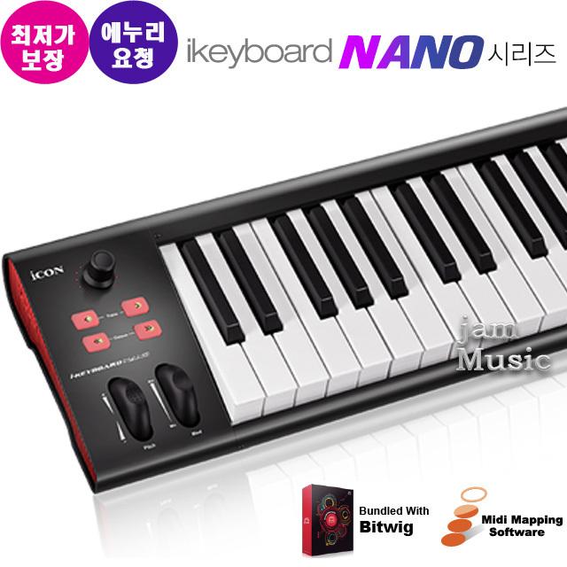 (icon 공식대리점)아이콘 미디키보드 iKeyboard 3 Nano 25건반