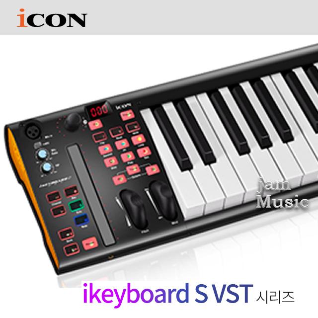 (icon 공식대리점)아이콘 미디키보드 iKeyboard 8S VST