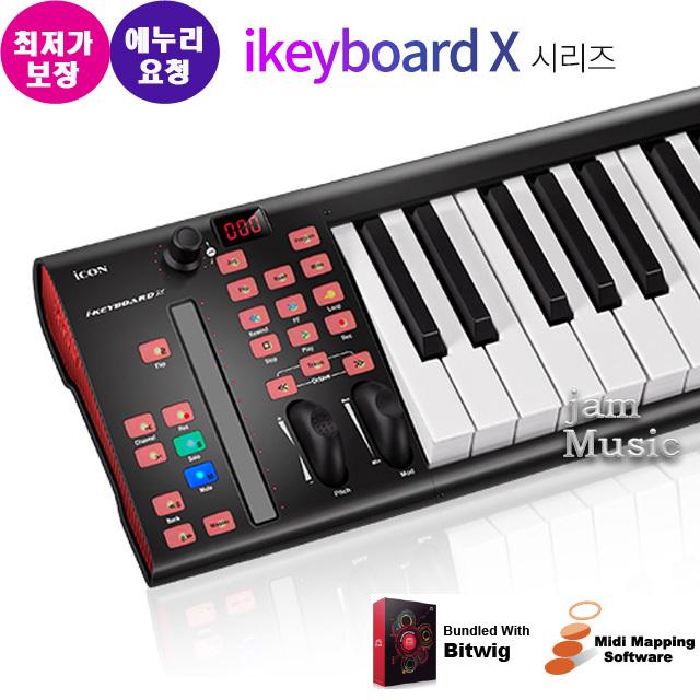 (icon 공식대리점)아이콘 미디키보드 iKeyboard 8X 88건반