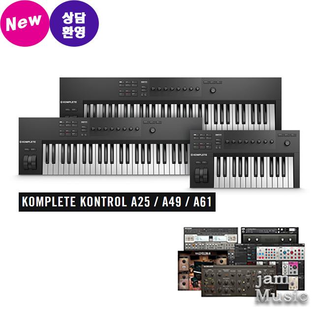 KOMPLETE KONTROL A25 / A49 / A 61 컴플리트 컨트롤러 / 콤플리트 콘트롤러