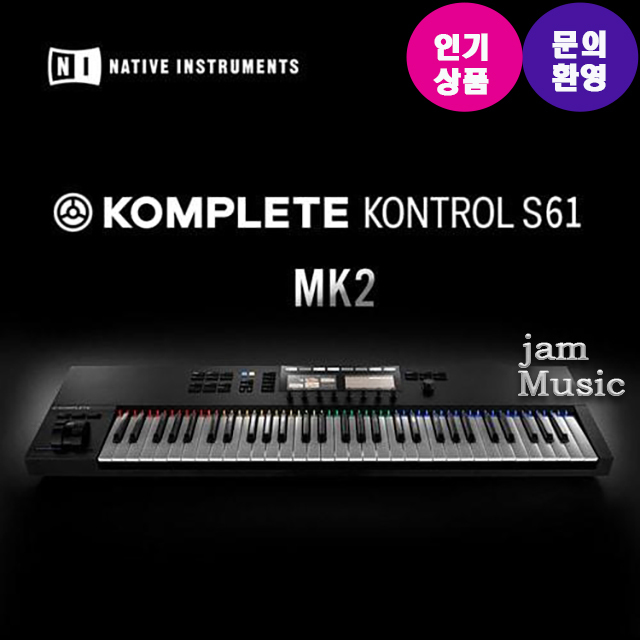 [NATIVE INSTRUMENTS 공식대리점] KOMPLETE KONTROL S61 MK2