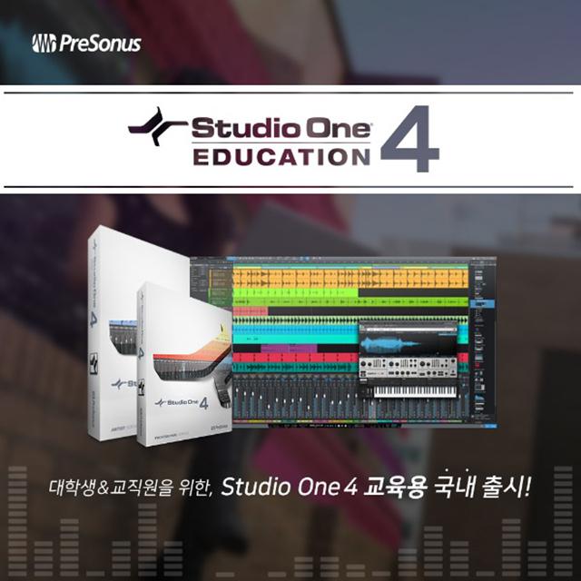 Studio One 4 Artist Education 교육용 버전
