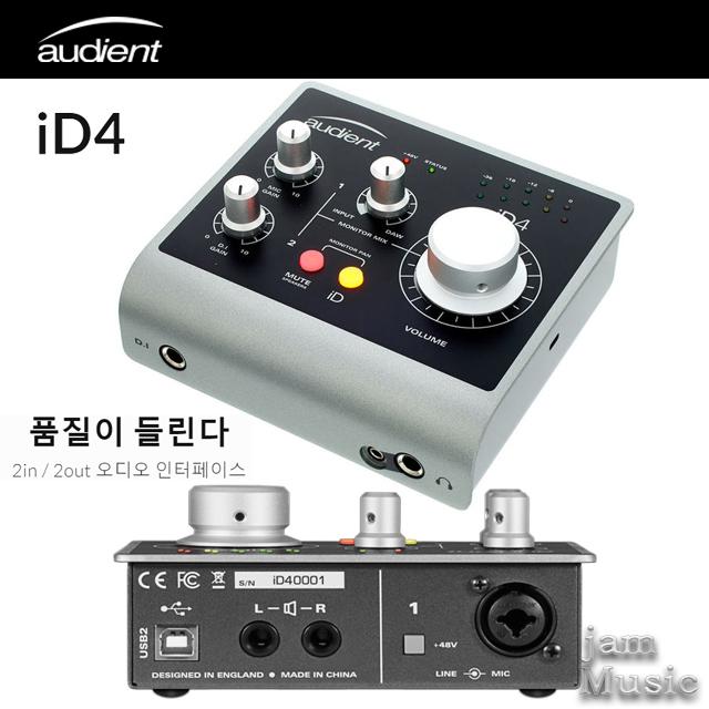 Audient ID4(USB) 오디언트 아이디4 오디오인터페이스