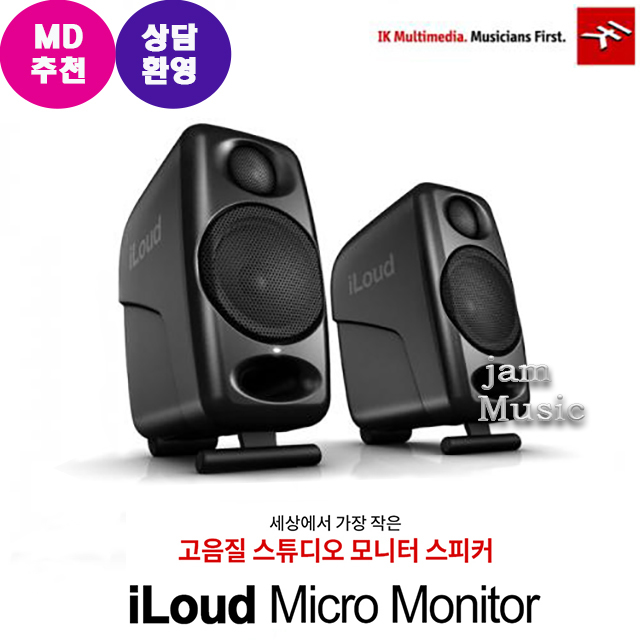 [IK Multimedia] iLoud Micro Monitor - 초소형 모니터 스피커