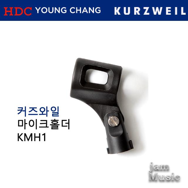커즈와일 마이크홀더 KMH1