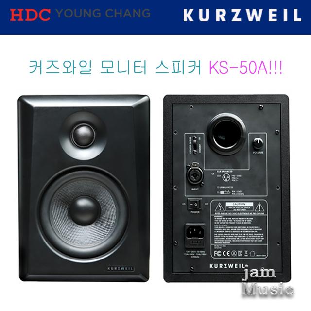 모니터스피커 5인치 KS50A
