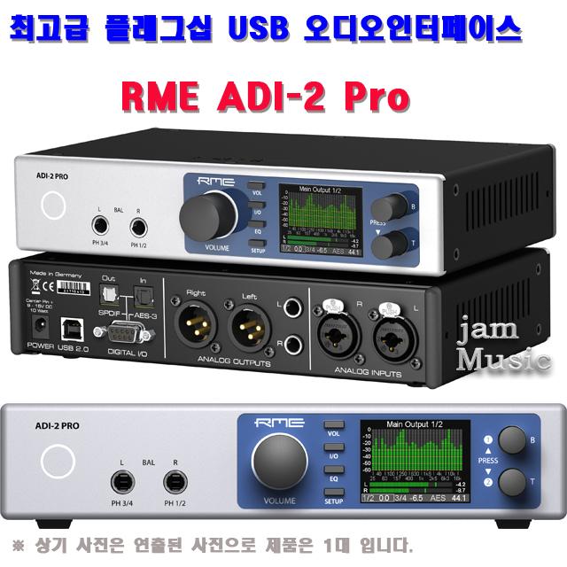 [한국공식수입정품] RME ADI-2 Pro
