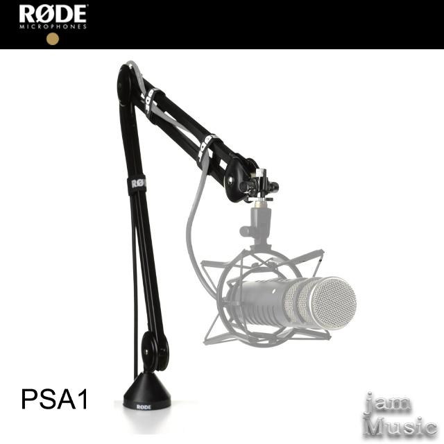 로데 Rode PSA1 마이크 스탠드