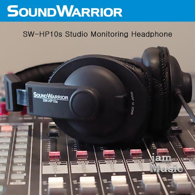 Shiroshita Sound Warrior SH-HP10S 스튜디오 모니터링 헤드폰