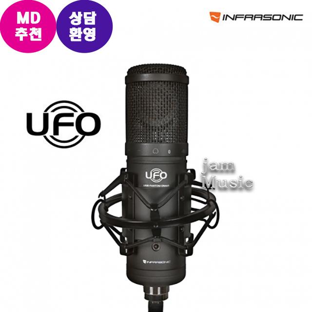(인프라소닉)UFO Black edition USB 콘덴서 마이크 인터넷방송용