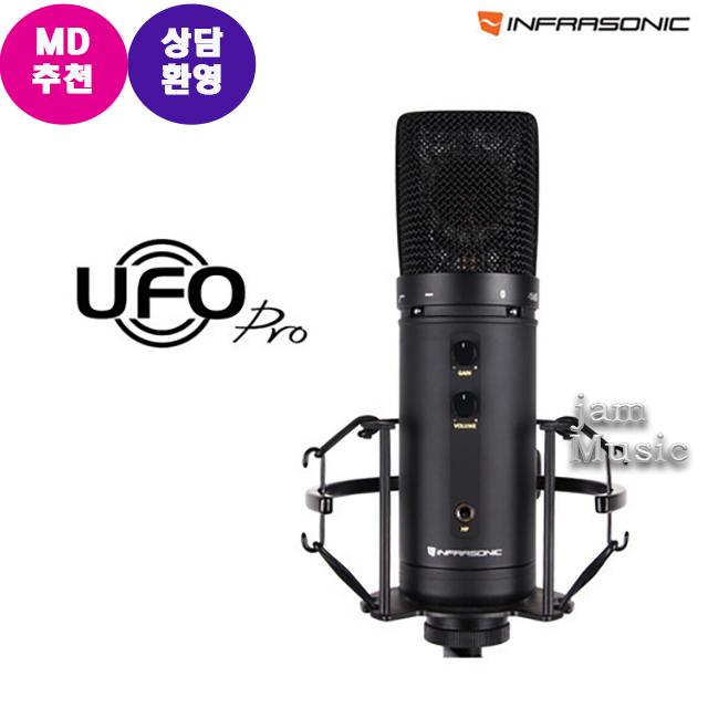 (인프라소닉)UFO Pro USB 콘덴서 마이크