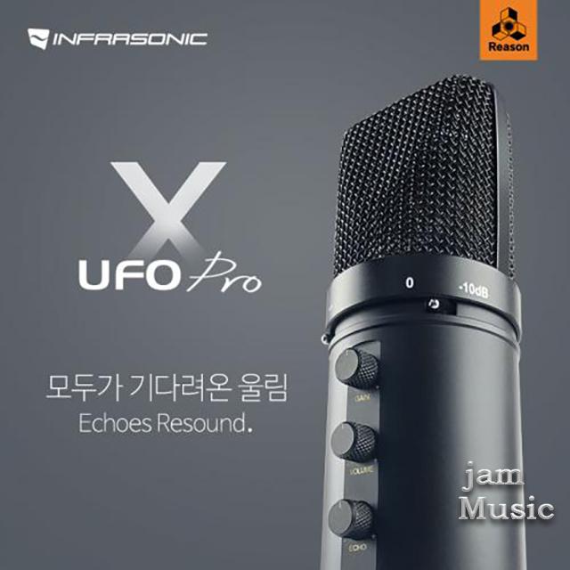 (인프라소닉)UFO Pro X USB 콘덴서 마이크 인터넷방송용