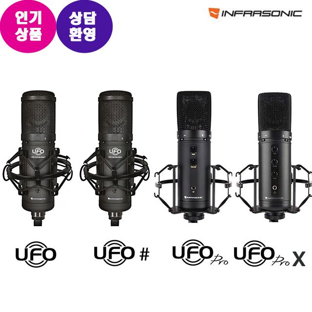 (인프라소닉)UFO Pro X, UFO Pro,UFO Black Edition,#  USB 콘덴서 마이크 인터넷방송용