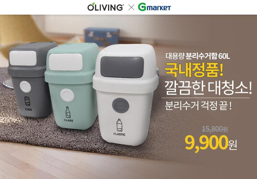 OLIVING - 소개