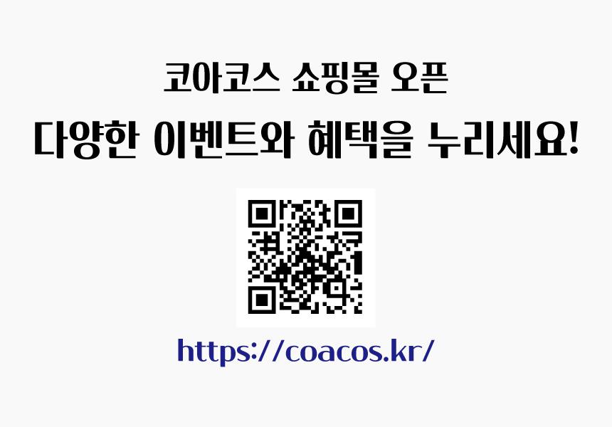 코아코스 - 소개