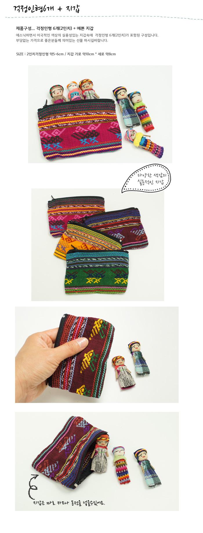 걱정인형6 + 지갑 - 주스픽스, 11,000원, 사람인형, 사람인형