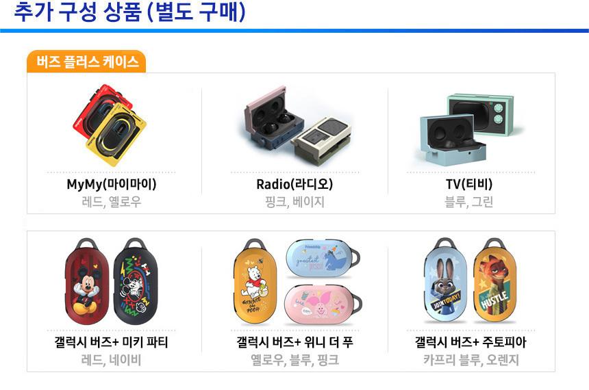 삼성전자(SAMSUNG ELECTRONICS) 갤럭시 버즈 플러스 블루투스이어폰 SM-R175