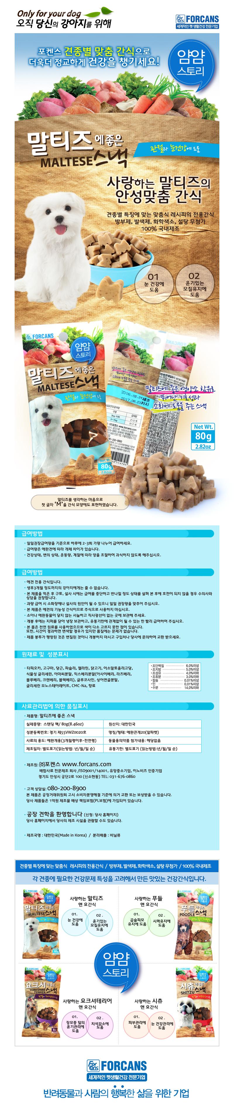 http://gi.esmplus.com/forcans1/snack/maltese_snack_info.jpg