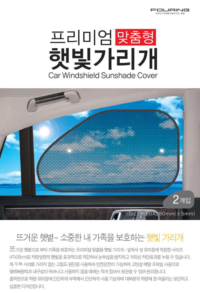 프리미엄 맞춤형 자동차 햇빛가리개 2P - 훠링, 3,400원, 카인테리어, 햇빛가리개