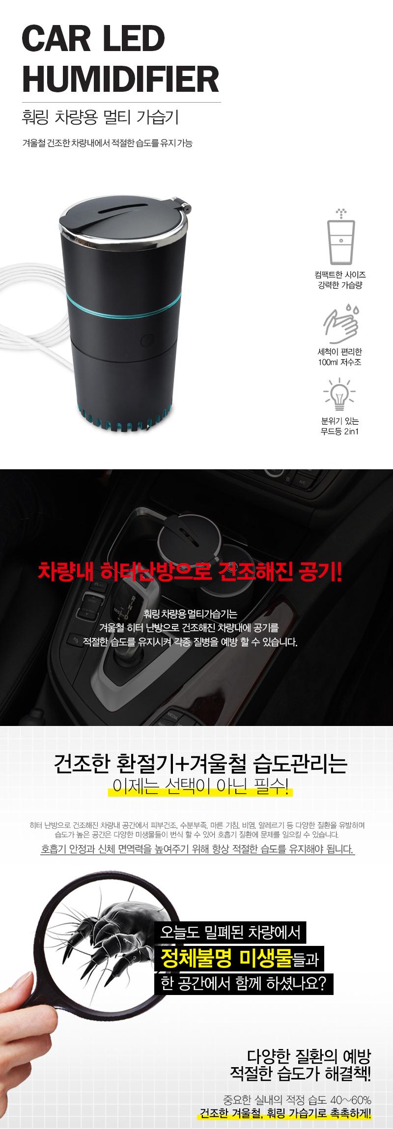 차량용 USB 미니가습기 - 훠링, 22,800원, 자동차용품, 기타용품