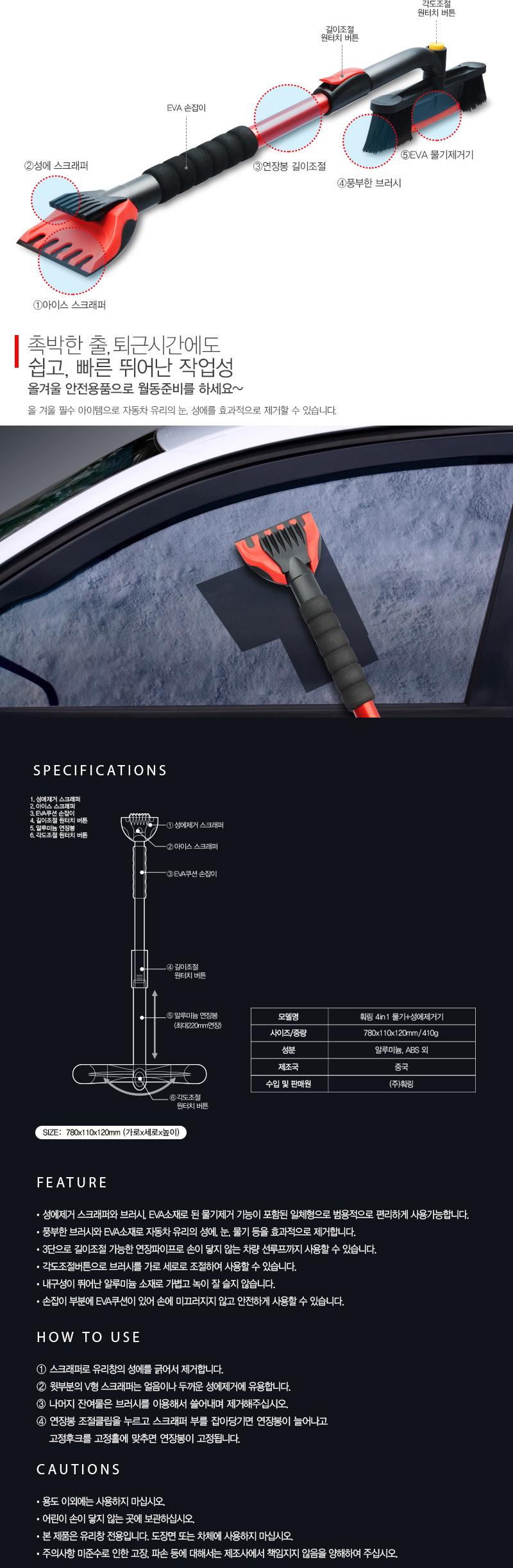 4in1 메탈 성에제거기 스크래퍼 2단 길이조절 알루미늄 바디 - 훠링, 15,800원, 자동차용품, 기타용품