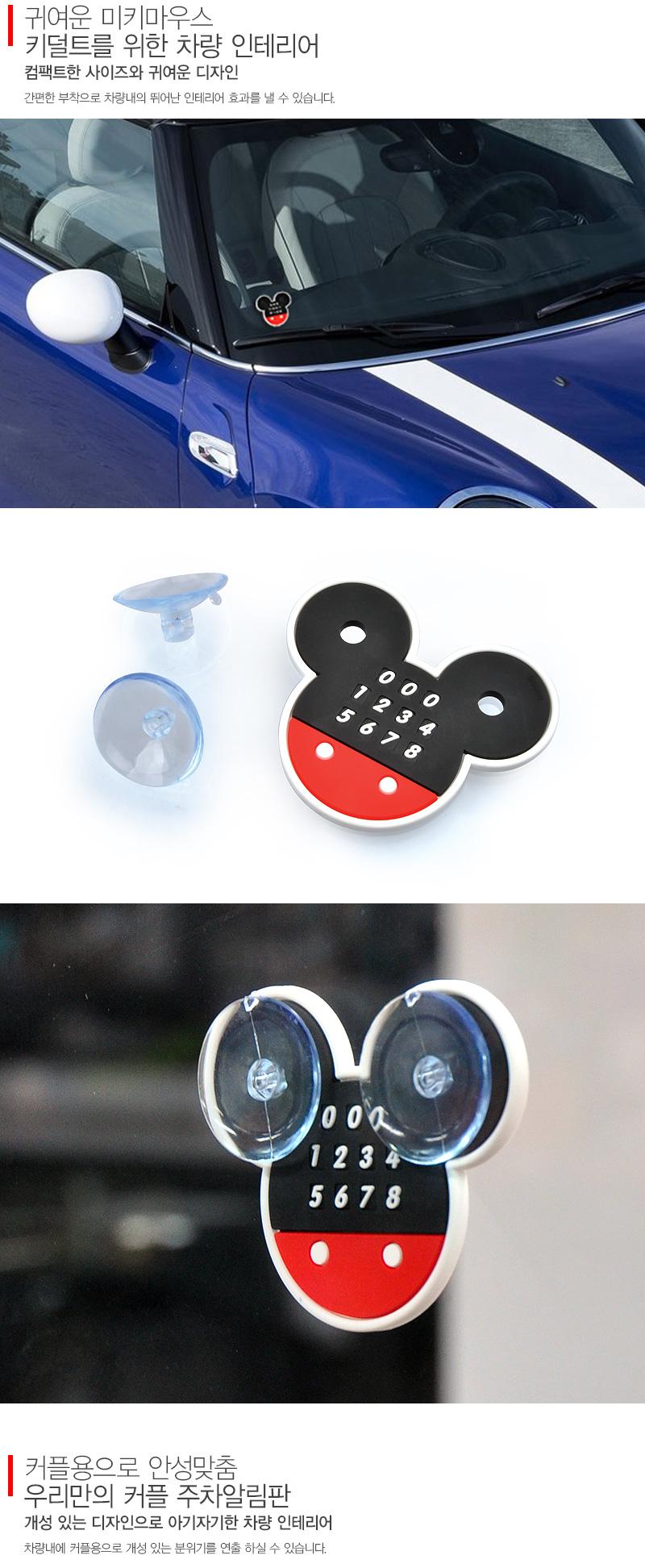 미키마우스 미키 주차번호판 블랙 - 훠링, 7,300원, 주차번호판, 아크릴/스테인레스