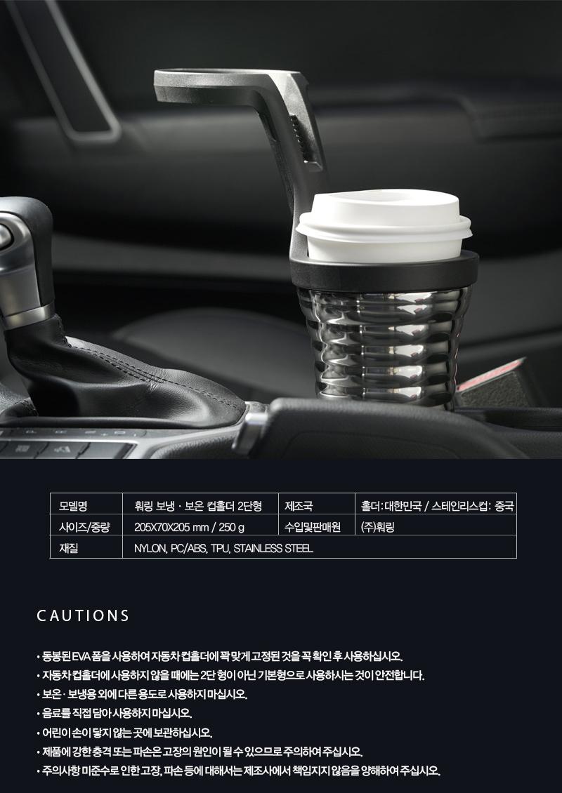 스테인레스 진공 보온 보냉  차량용 컵홀더 2단형 - 훠링, 45,000원, 차량용포켓/수납용품, 컵홀더