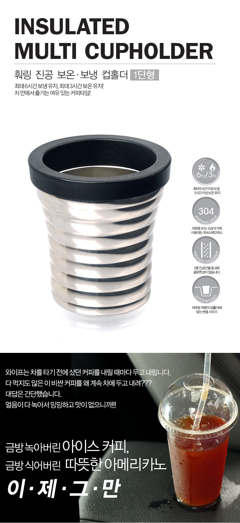 스테인레스 진공 보온 보냉  차량용 컵홀더 1단형 - 훠링, 25,000원, 차량용포켓/수납용품, 컵홀더