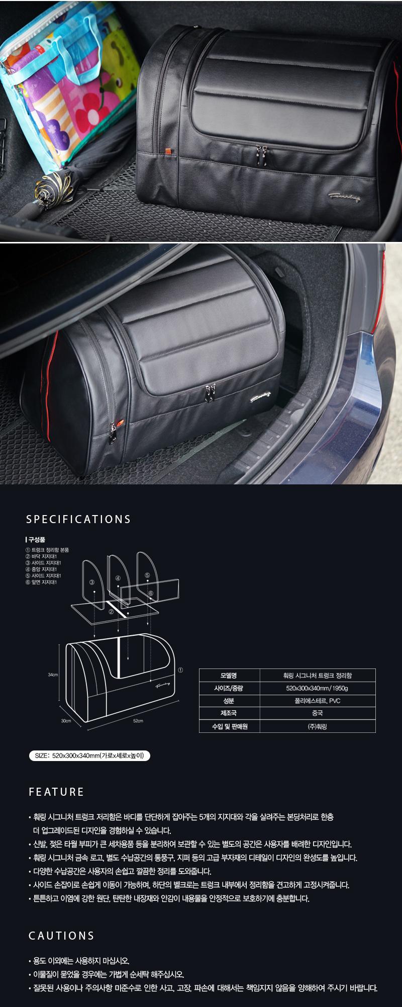 시그니쳐 트렁크정리함 - 훠링, 56,800원, 차량용포켓/수납용품, 트렁크정리