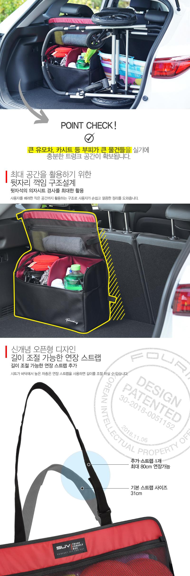 SUV-RV 트렁크 정리함 - 훠링, 35,800원, 차량용포켓/수납용품, 트렁크정리