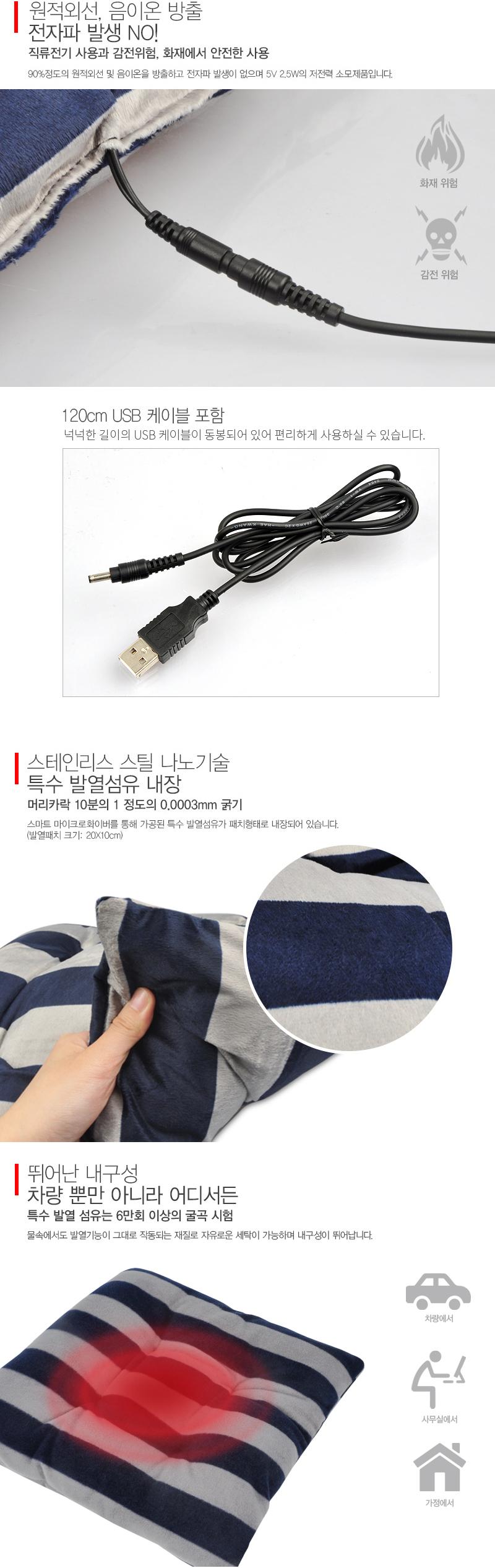 USB 온열 방석 - 훠링, 9,900원, 카인테리어, 실내 악세서리