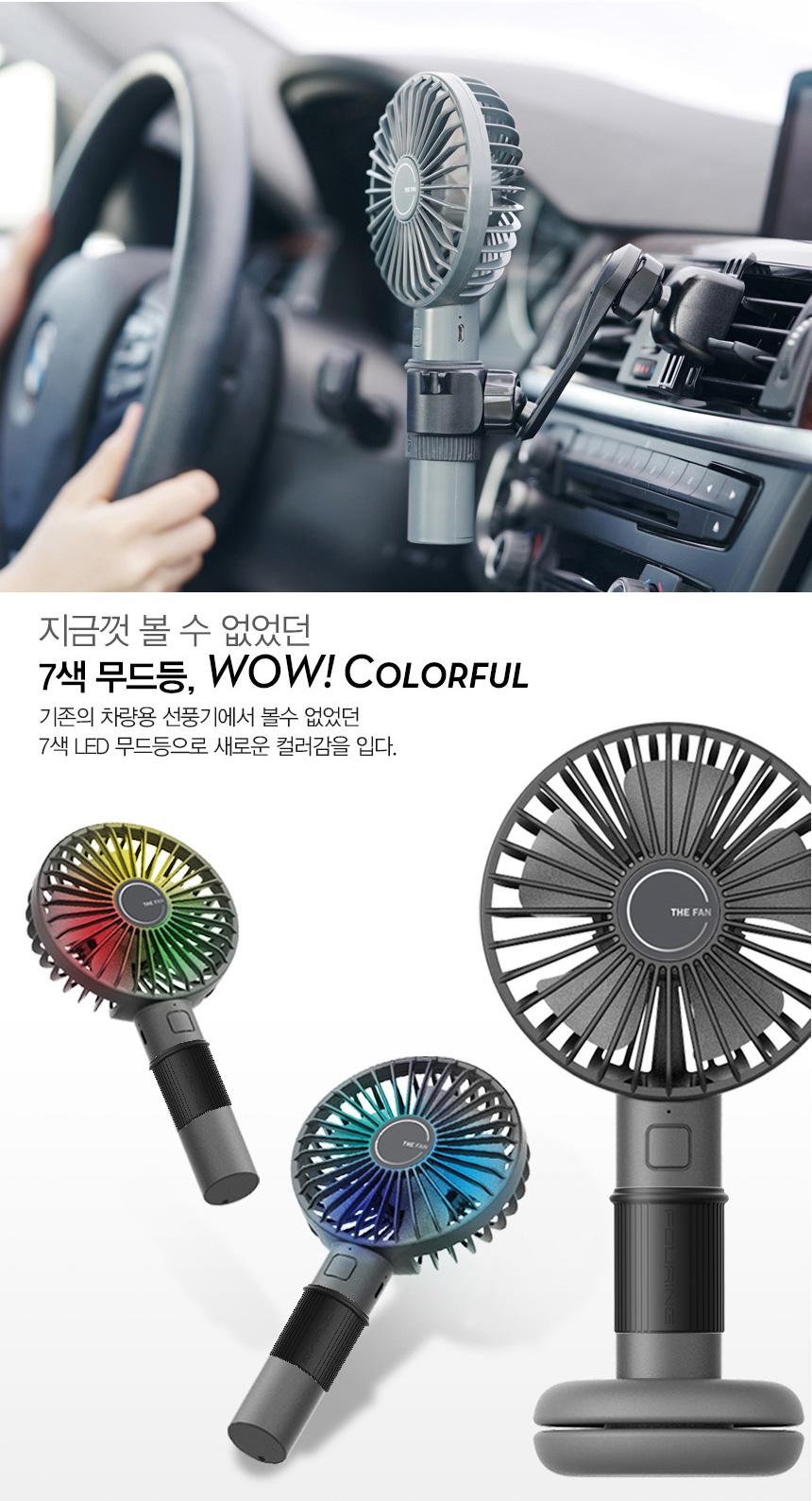 THE FAN plus 차량용선풍기 CD슬롯형 손풍기 - 훠링, 35,000원, 자동차용품, 기타용품