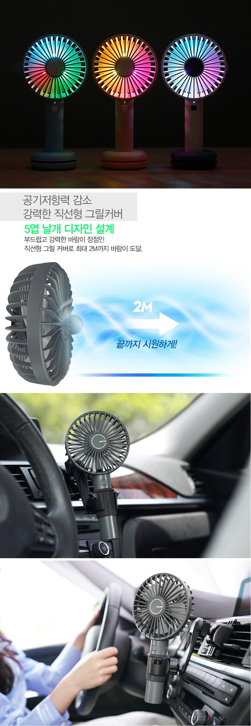 THE FAN plus 차량용선풍기 송풍구형 손풍기 - 훠링, 33,000원, 자동차용품, 기타용품