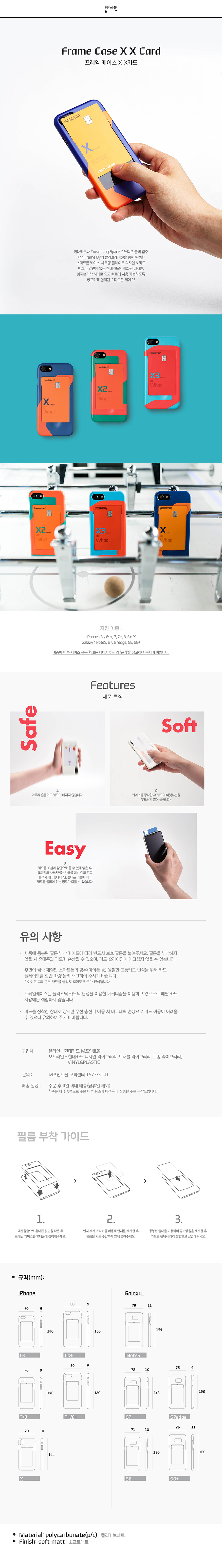 프레임바이(FRAME BY) Frame Case X Hyundai X Card