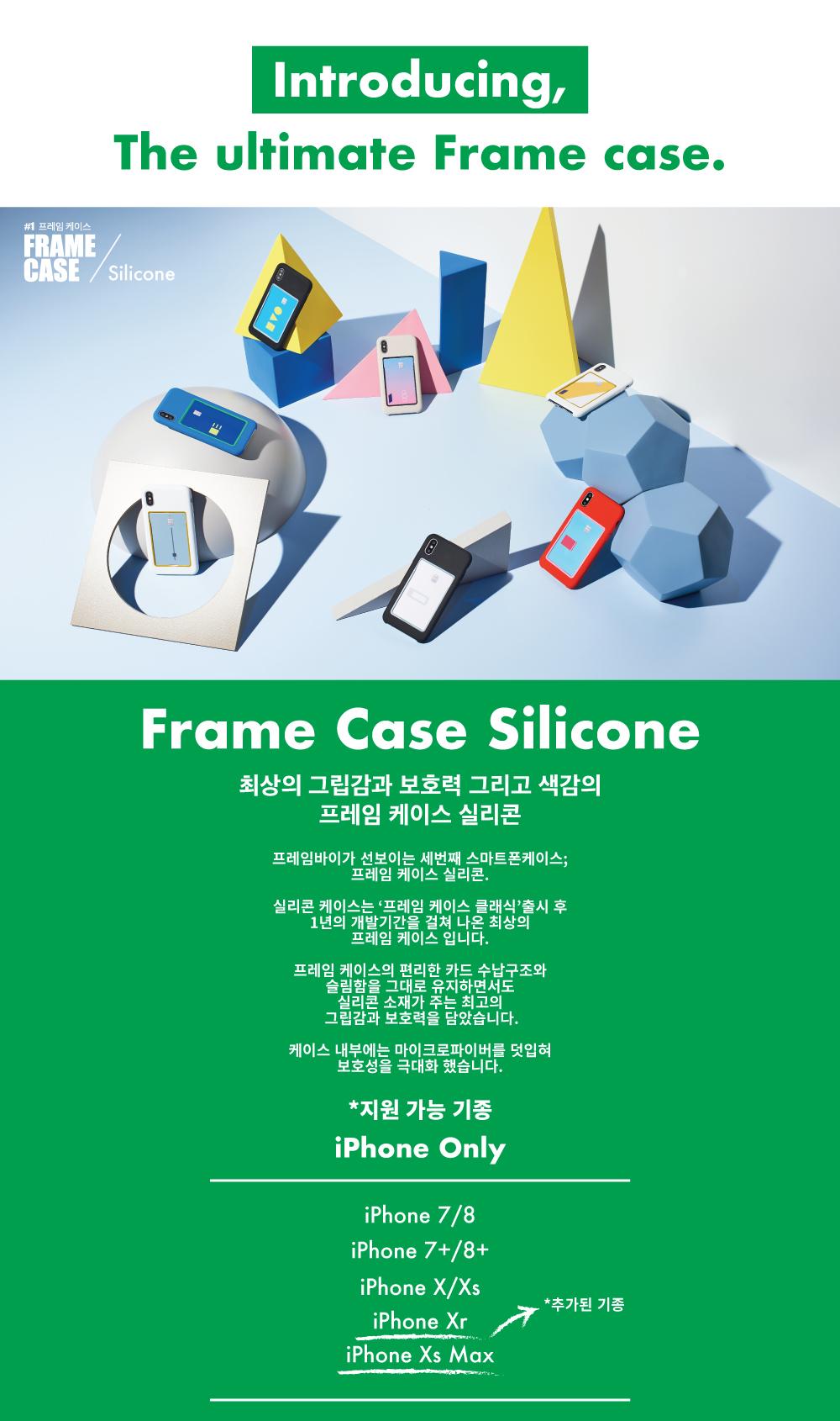 프레임바이(FRAME BY) Frame Case Silicone White & White