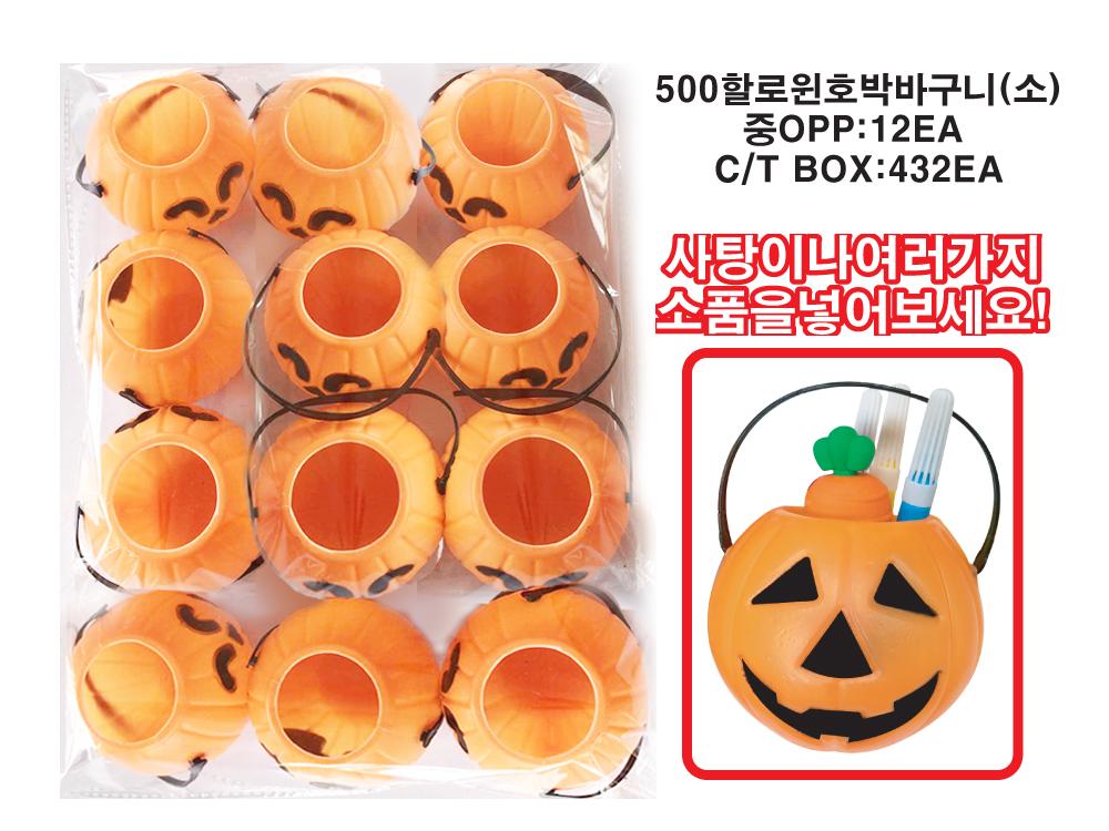 할로윈호박바구니(소)12개세트