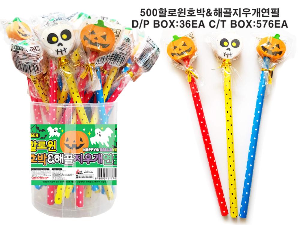 할로윈호박&해골지우개연필(36개입)