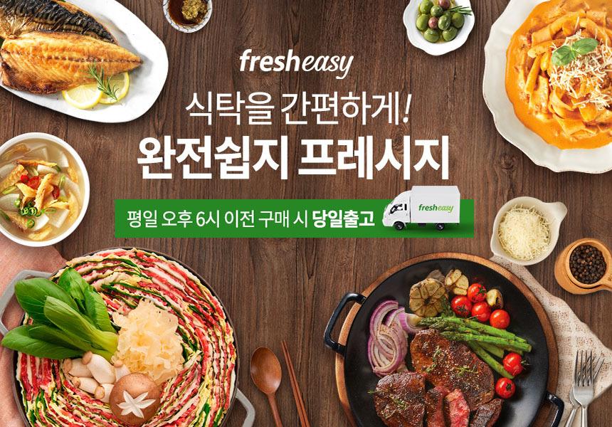 sfresheasy - 소개