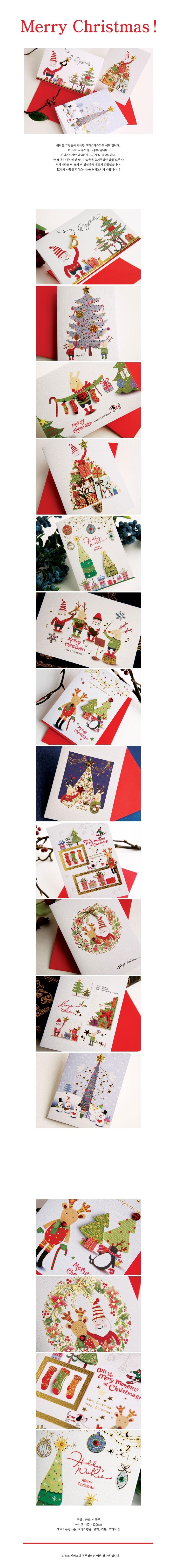 FS506(12종) 크리스마스카드 카드 성탄카드 산타카드 트리카드 - 프롬앤투, 6,000원, 카드, 크리스마스 카드