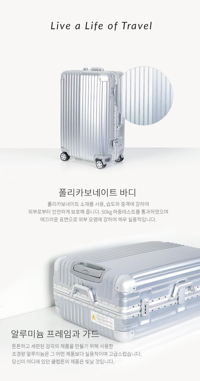 클렙튼 알루미늄프레임 여행용캐리어 24인치
