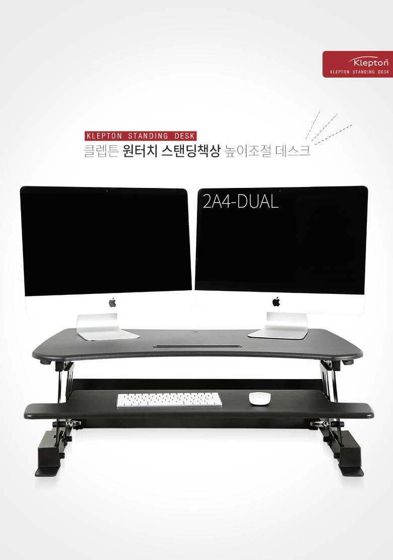 클렙튼 원터치 스탠딩책상 듀얼 BB - 클렙튼, 244,000원, 책상/의자, 일반 책상