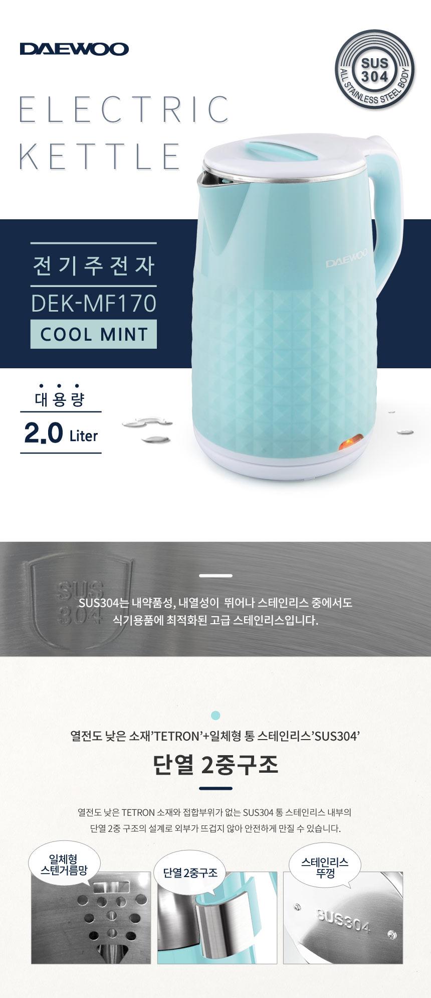 DEK-MF170_01.jpg