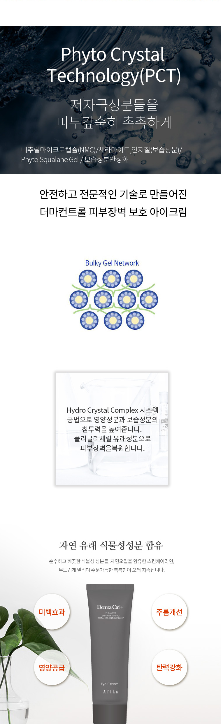 아틸라 아이크림 탄력케어 블랙 아이크림 미백 주름개선 - 아틸라, 19,000원, 크림/오일, 크림